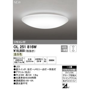 シーリングライトコンパクト調光タイプシーリングライト[LED温白色][〜6畳]OL251816Wあすつく|terukuni