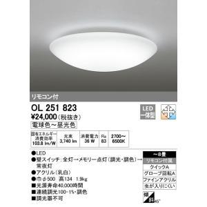 オーデリック調光・調色タイプシーリングライト[LED][〜8畳]OL251823あすつく|terukuni