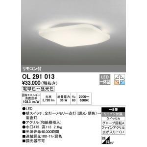 シーリングライト調光・調色タイプ和風シーリングライト[LED][〜8畳]OL291013|terukuni