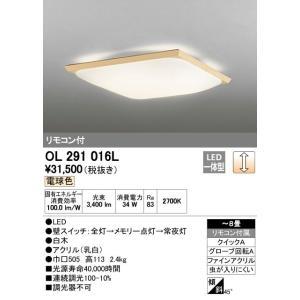 オーデリックプルスイッチ付段調光タイプ和風シーリングライト[LED電球色][〜8畳]OL291016Lあすつく|terukuni