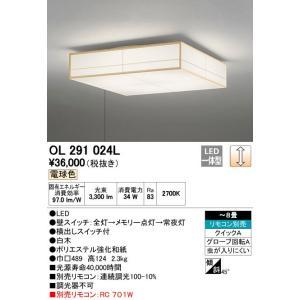 OL291024L プルスイッチ付段調光タイプ  和風シーリングライト [LED電球色][〜8畳] あすつく オーデリック terukuni