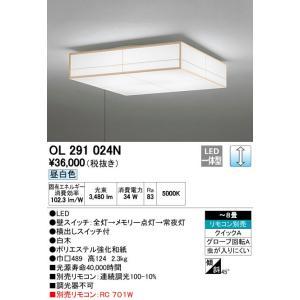 オーデリックプルスイッチ付段調光タイプ和風シーリングライト[LED昼白色][〜8畳]OL291024Nあすつく|terukuni