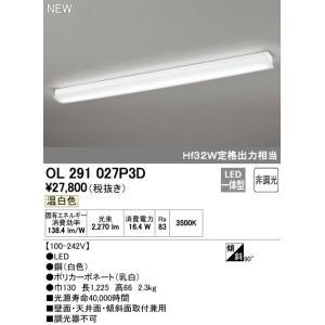 OL291027P3D SOLID LINE WIDE ソリッドライン 幅広タイプ オールマイティ ブラケット [LED][温白色][Hf32W定格出力相当] あすつく オーデリック|terukuni