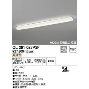 OL291027P3F SOLID LINE WIDE ソリッドライン幅広タイプ ベースライト [LED電球色] あすつく オーデリック|terukuni