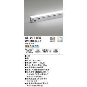 OL291085 光色切替調光可能型 灯具可動型シームレスタイプ 間接照明ラインライト [LED電球色・昼白色] オーデリック|terukuni