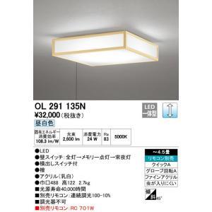 オーデリックプルスイッチ付段調光タイプ和風シーリングライト[LED昼白色][〜4.5畳]OL291135N|terukuni