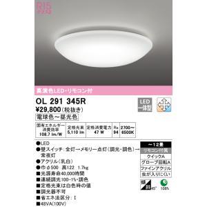 オーデリックR15高演色LEDシーリングライト[〜12畳][電球色〜昼光色][調光・調色]OL291345Rあすつく|terukuni