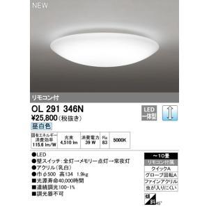 シーリングライトコンパクト調光タイプシーリングライト[LED昼白色][〜10畳]OL291346N|terukuni