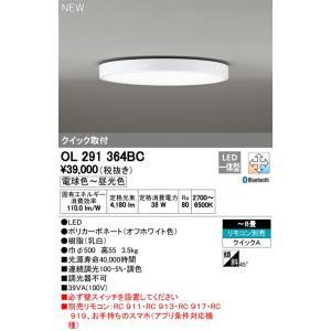 オーデリックLEDシーリングライト[リモコン別売][〜8畳][昼光色][電球色][調光][調色]OL291364BCあすつく terukuni