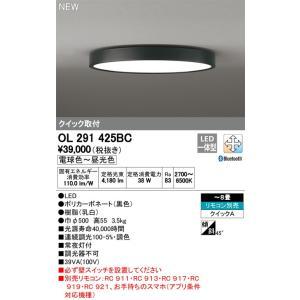 オーデリックBluetooth調光・調色タイプブラックLEDシーリングライト[LED昼光色〜電球色][〜8畳]OL291425BCあすつく|terukuni