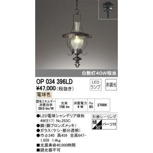 ペンダントライトチェーン吊ペンダント[LED電球色]OP034396LD|terukuni