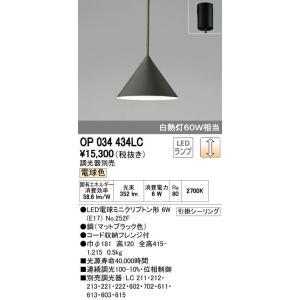 OP034434LC オーデリック Cone コーン  コード吊ペンダント [LED電球色]|terukuni