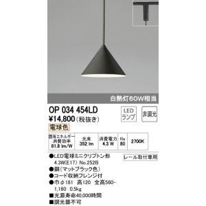 OP034454LD Cone コーン  プラグタイプコード吊ペンダント [LED電球色] オーデリック terukuni