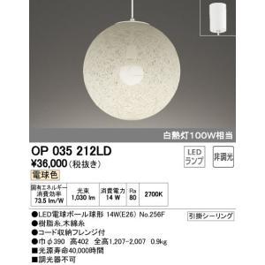 OP035212LD オーデリック Mayumi まゆみ  コード吊ペンダント [LED電球色]|terukuni