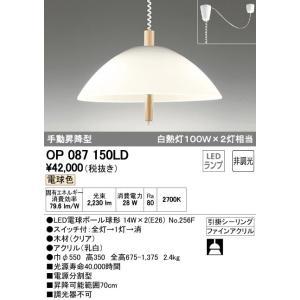 OP087150LD オーデリック   手動昇降型ペンダント [LED電球色]|terukuni