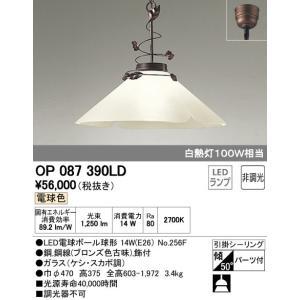 OP087390LD Sourire スリール  チェーン吊ペンダント [LED電球色] オーデリック|terukuni