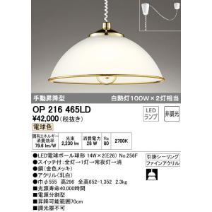 OP216465LD   手動昇降型ペンダントライト [LED電球色] オーデリック|terukuni