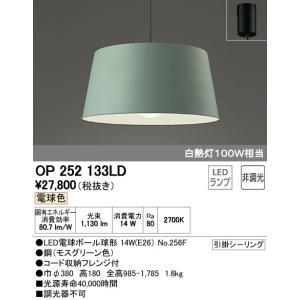 ペンダントライトSOSO素々 paper cupコード吊ペンダント[LED電球色]OP252133LD|terukuni