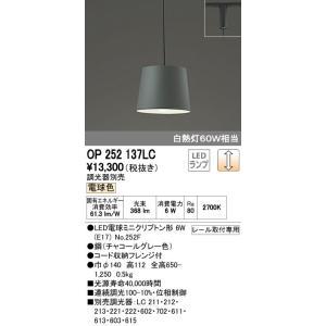 配線ダクトレール用ペンダントSOSO素々 paper cupプラグタイプコード吊ペンダント[LED電...