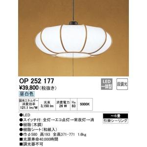 オーデリックぼんぼり段調光タイプ和風ペンダントライト[LED昼白色][〜6畳]OP252177|terukuni