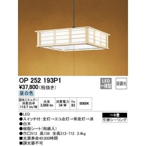 ペンダントライト あすつく オーデリック OP252193P1 和 段調光タイプ LEDペンダントライト 昼白色 〜8畳