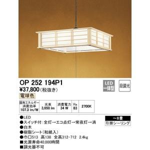 ペンダントライト あすつく オーデリック OP252194P1 和 段調光タイプ LEDペンダントライト 電球色 〜8畳