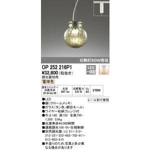 OP252216P1 オーデリック Sghrスガハラ  プラグタイプコード吊ペンダント [LED電球色]|terukuni