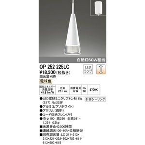 OP252225LC OPT-deco オプトデコ  コード吊ペンダント [LED電球色] オーデリック|terukuni