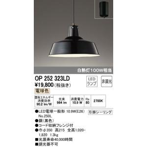 OP252323LD ファクトリースタイル  コード吊ペンダント [LED電球色][ブラック] オーデリック terukuni