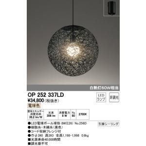 OP252337LD   コード吊ペンダント [LED電球色] オーデリック|terukuni