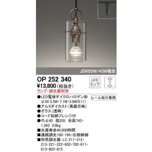 OP252340 灯道具あかりどうぐ  プラグタイプコード吊ペンダント [E11][ランプ別売] オーデリック terukuni