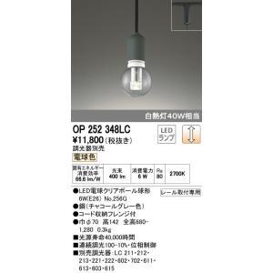 OP252348LC オーデリック   プラグタイプコード吊ペンダント [LED電球色]|terukuni