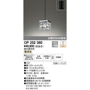 OP252360 SWAROVSKIスワロフスキー  コード吊ペンダント [LED電球色] オーデリック terukuni