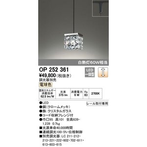 OP252361 SWAROVSKIスワロフスキー  コード吊ペンダント [LED電球色] オーデリック terukuni