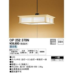 OP252370N 和 段調光タイプ 和風ペンダントライト [LED昼白色][〜8畳] オーデリック|terukuni