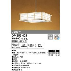 OP252405 和 調光・調色タイプ 和風ペンダントライト [LED][〜8畳] あすつく オーデリック|terukuni