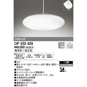 OP252429 傾斜天井対応 調光・調色タイプ コード吊ペンダント [LED][〜8畳] オーデリック|terukuni