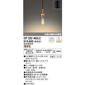 OP252463LC オーデリック ヴィンテージ 調光可能型 コード吊ペンダント [LED電球色]|terukuni