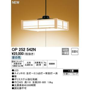ペンダントライト和段調光タイプ和風ペンダントライト[LED昼白色][〜6畳]OP252542N|terukuni