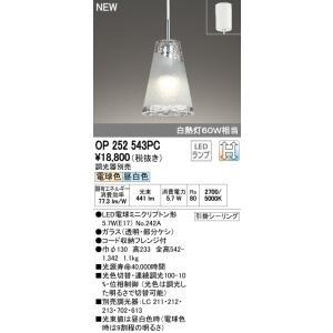 OP252543PC オーデリック アクア アイス 光色切替調光可能型 コード吊ペンダント [LED電球色・昼白色]|terukuni