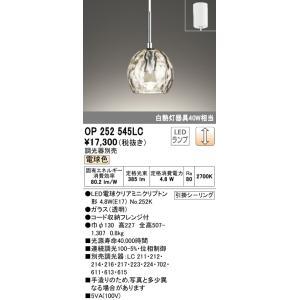 ペンダントライトアクア ウォーター調光可能型コード吊ペンダント[LED電球色]OP252545LC|terukuni