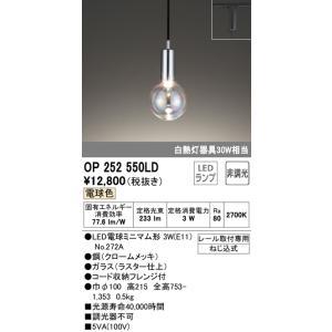 配線ダクトレール用ペンダントバブル非調光プラグタイプコード吊ペンダント[LED電球色]OP25255...