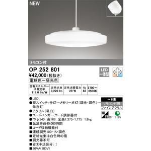 オーデリックLEDペンダントライト[〜8畳][電球色〜昼光色][調光・調色][傾斜天井対応]OP252801あすつく|terukuni