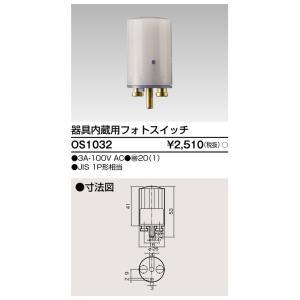 OS-1032   器具内臓用フォトスイッチ  東芝ライテック|terukuni