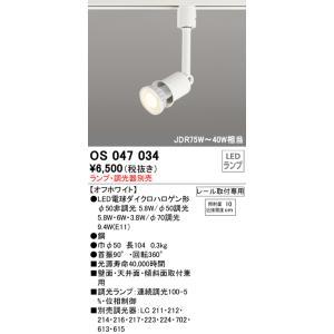 OS047034 Vorn フォルン  プラグタイプ  スポットライト  [E11][オフホワイト][ランプ別売] あすつく オーデリック|terukuni