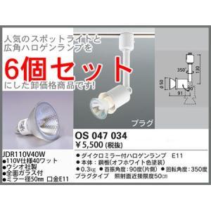スポットライト あすつく てるくにオリジナル OS047034-JDR110V40WL ダイクロハロゲン付スポットライト6個セット オフホワイト 白熱灯