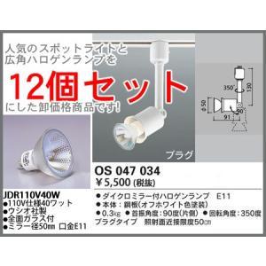 スポットライト あすつく てるくにオリジナル OS047034JDR110V40WL2 ダイクロハロゲン付スポットライト12個セット オフホワイト 白熱灯