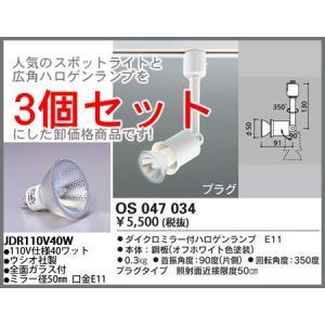 スポットライト あすつく てるくにオリジナル OS047034JDR110V40WL3 ダイクロハロゲン付スポットライト3個セット オフホワイト 白熱灯