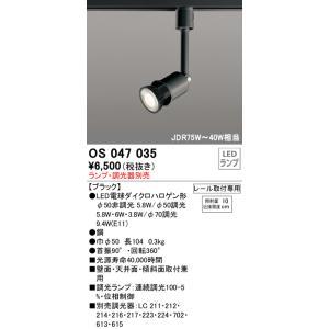 OS047035 Vorn フォルン  プラグタイプ  スポットライト  [E11][ブラック][ランプ別売] あすつく オーデリック|terukuni