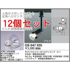 OS047035JDR110V40WL2 てるくにオリジナルセット   ダイクロハロゲン付スポットライト12個セット ブラック[白熱灯]